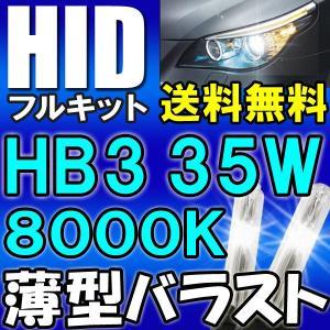 HIDフルキット / HB3 / 35W 薄型バラスト / 8000K  / リレー付き / 保証付き|autoagency