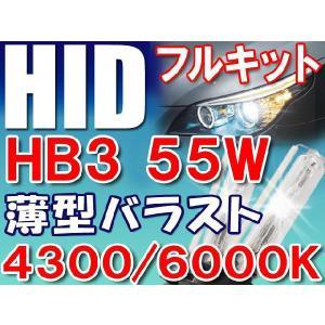 HIDフルキット / HB3 / 55W 薄型バラスト / (ケルビン数を選択:4300K/6000K ) / 保証付き / 防水加工|autoagency