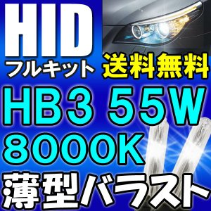 HIDフルキット / HB3 / 55W 薄型バラスト / 8000K  / リレー付き / 保証付き|autoagency