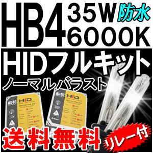 HIDフルキット / HB4 / 35W 厚型バラスト / 6000K / リレー付き / 保証付き autoagency