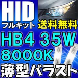 HIDフルキット / HB4 / 35W 薄型バラスト / 8000K / リレー付き / 保証付き autoagency