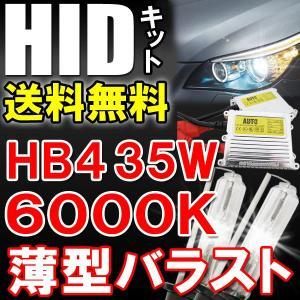 HIDフルキット / HB4 / 35W 薄型バラスト / 6000K / リレー付き / 保証付き autoagency