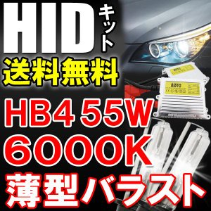 HIDフルキット / HB4 / 55W 薄型バラスト / 6000K / リレー付き / 保証付き autoagency