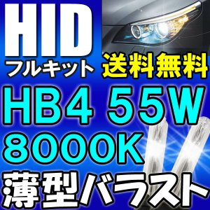 HIDフルキット / HB4 / 55W 薄型バラスト / 8000K / リレー付き / 保証付き autoagency