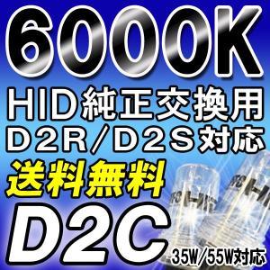 HID純正交換バルブ / D2C (D2R/D2S 対応)  6000K / UVカット / 2個セット / 18ヶ月保証|autoagency