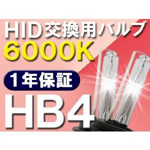 HID交換用バルブ / HB4 / 6000K / 2個セット / 1年保証 / 25W-35W-55W対応 / 12V autoagency