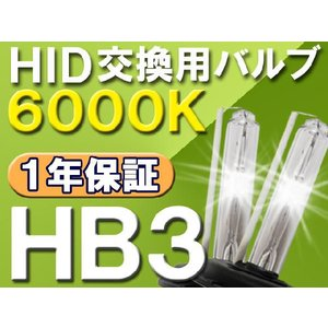 HID交換用バルブ / HB3 / 6000K / 2個セット / 1年保証 / 25W-35W-55W対応 / 12V|autoagency