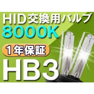 HID交換用バルブ / HB3 / 8000K / 2個セット / 1年保証 / 25W-35W-55W対応 / 12V|autoagency