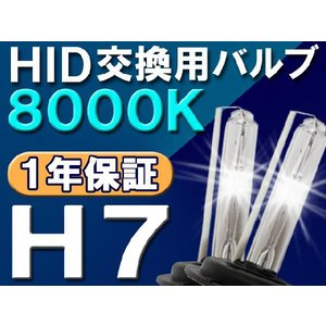 HID交換用バルブ / H7 / 8000K / 2個セット / 1年保証 / 25W-35W-55W対応 / 12V|autoagency