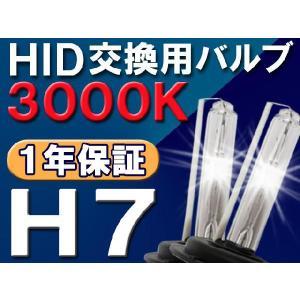 HID交換用バルブ / H7 / 3000K / 2個セット / 1年保証 / 25W-35W-55W対応 / 12V|autoagency
