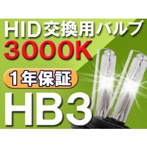 HID交換用バルブ / HB3 / 3000K / 2個セット / 1年保証 / 25W-35W-55W対応 / 12V|autoagency