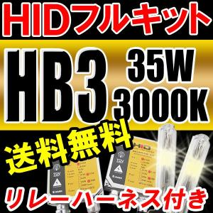 HIDフルキット / HB3 / 35W 厚型バラスト /  3000K / リレーハーネス付き / 保証付き|autoagency