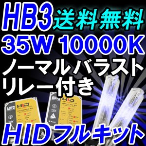 HIDフルキット / HB3 / 35W 厚型バラスト / 10000K  / リレー付き / 保証付き|autoagency