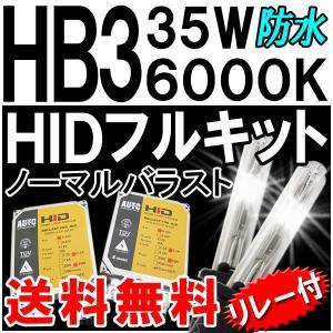 HIDフルキット / HB3 / 35W 厚型バラスト /  6000K / リレーハーネス付き / 保証付き|autoagency