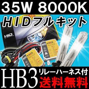HIDフルキット / HB3 / 35W 厚型バラスト / 8000K  / リレー付き / 保証付き|autoagency