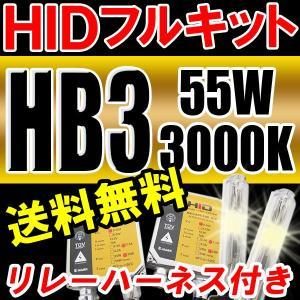 HIDフルキット / HB3 / 55W 厚型バラスト /  3000K / リレーハーネス付き / 保証付き|autoagency