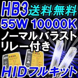 HIDフルキット / HB3 / 55W 厚型バラスト / 10000K  / リレー付き / 保証付き|autoagency