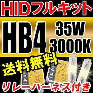 HIDフルキット / HB4 / 35W 厚型バラスト / 3000K / リレー付き / 保証付き autoagency