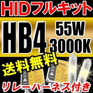 HIDフルキット / HB4 / 55W 厚型バラスト / 3000K / リレー付き / 保証付き autoagency