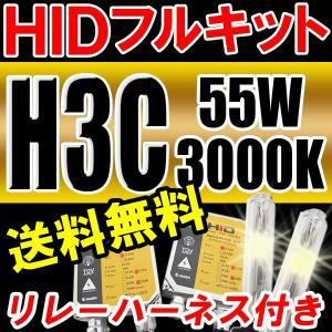 HIDフルキット / H3C 55W 3000K / リレーハーネス付属 / 保証付き|autoagency