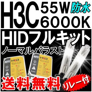 HID(キセノン)フルキット / H3C 55W 6000K / (ノーマル・厚型バラスト) / リレー付き / 保証付き|autoagency