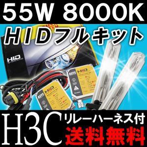HID(キセノン)フルキット / H3C 55W 8000K / (ノーマル・厚型バラスト) / 12V / 保証付き|autoagency