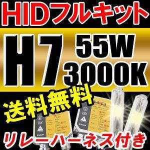HIDフルキット / H7 / 3000K / 55W ノーマル・厚型バラスト / リレーハーネス付き / キセノン|autoagency
