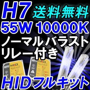 HIDフルキット / H7 /  10000K / 55W ノーマル・厚型バラスト/ リレーハーネス付き / キセノン|autoagency