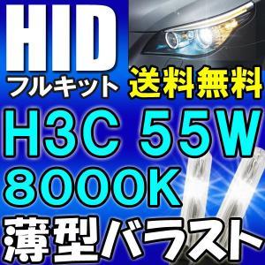 HIDフルキット / H3C 55W 薄型バラスト 8000K / 防水加工 / 保証付き|autoagency
