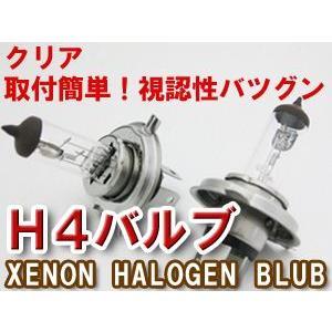 (24V用) H4 / ハロゲンバルブ / (クリア) / 2個セット|autoagency