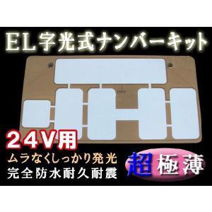 EL字光式ナンバーキット / 24V用 / 2枚セット / 超極薄 / (発光色:白)|autoagency