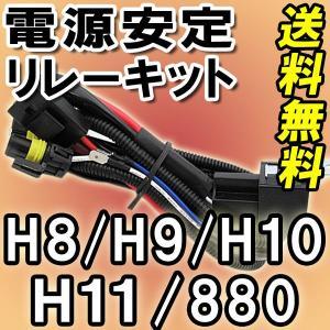HID電源安定化リレーハーネス /H8・H9・H10・H11用・880 (汎用)  / (25W/35W/55W) / 12V autoagency
