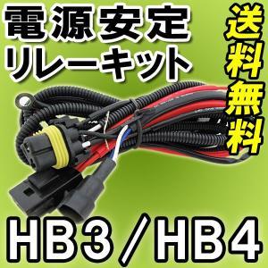 HID電源安定化リレーハーネス / HB3・HB4用  (汎用)  / (25W/35W/55W) / 12V|autoagency