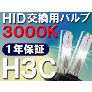 HID交換用バルブ / H3C / 3000K / 2個セット / 1年保証 / 25W-35W-55W対応 / 12V|autoagency