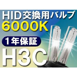 HID交換用バルブ / H3C / 6000K / 2個セット / 1年保証 / 25W-35W-55W対応 / 12V|autoagency