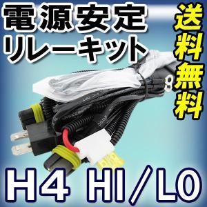 HID電源安定化 リレーハーネス / H4 HI/LO 切替式用 / 汎用 / 12V / 35W-55W autoagency
