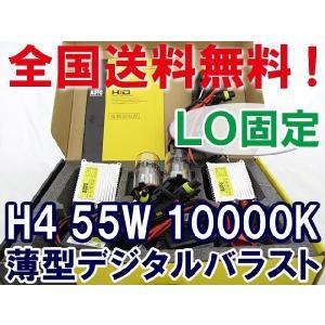 H4 LO固定 55W 10000K / 薄型バラスト / 保証付きト / 防水加工|autoagency