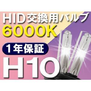HID交換用バルブ / H10 / 6000K / 2個セット / 1年保証 / 25W-35W-55W対応 / 12V|autoagency