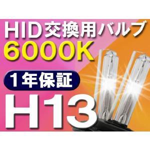 HID交換用バルブ / H13 / 6000K / 2個セット / 1年保証 / 25W-35W-55W対応 / 12V autoagency
