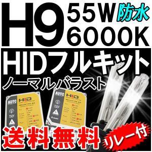 HIDフルキット / H9 / 6000K / 55W ノーマル・厚型バラスト / 防水加工|autoagency
