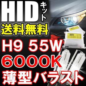 HIDフルキット / H9 / 6000K / 55W 薄型バラスト / 防水加工|autoagency