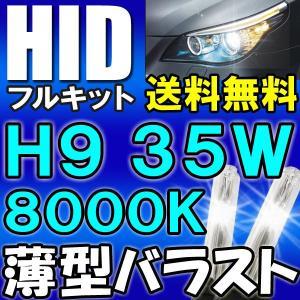 HIDフルキット / H9 / 8000K / 35W 薄型バラスト / 防水加工|autoagency