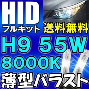 HIDフルキット / H9 / 8000K / 55W 薄型バラスト / 防水加工|autoagency