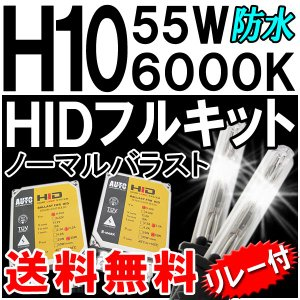 HIDフルキット / H10 / 6000K / 55W ノーマル・厚型バラスト / 防水加工|autoagency
