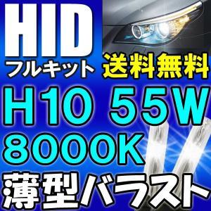 HIDフルキット / H10 / 8000K / 55W 薄型バラスト / 防水加工|autoagency