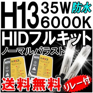 HIDフルキット / H13 / 6000K / 35W ノーマル・厚型バラスト / 防水加工 autoagency