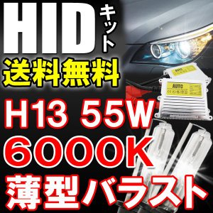 HIDフルキット / H13 / 6000K / 55W 薄型デジタルバラスト / 防水加工 autoagency