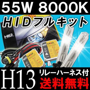 HIDフルキット / H13 / 8000K / 55W ノーマル・厚型バラスト / 防水加工 autoagency