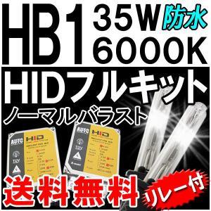 HIDフルキット / HB1 / 35W 厚型バラスト /  6000K  / リレーハーネス付き / 保証付き|autoagency