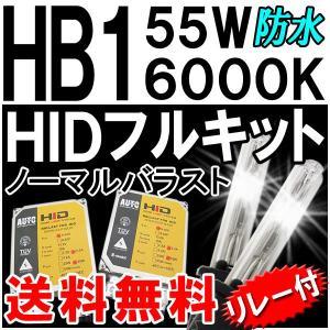 HIDフルキット / HB1 / 55W  厚型バラスト /  6000K  / リレーハーネス付き / 保証付き|autoagency